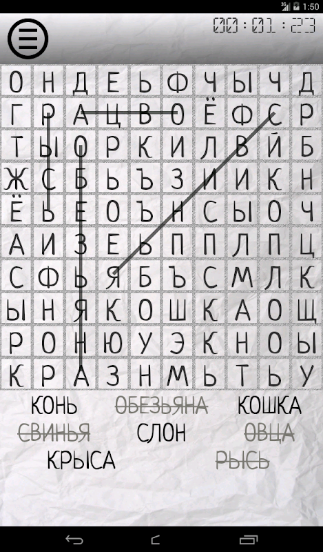 Android Поиск слов Screen 10