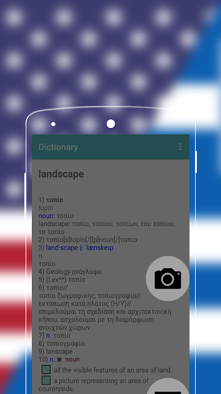 English to Greek Dictionary 4.1 Screen 5