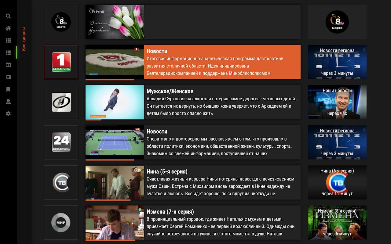 Persik TV для Андроид ТВ и медиаплееров 2.0.20 Screen 2