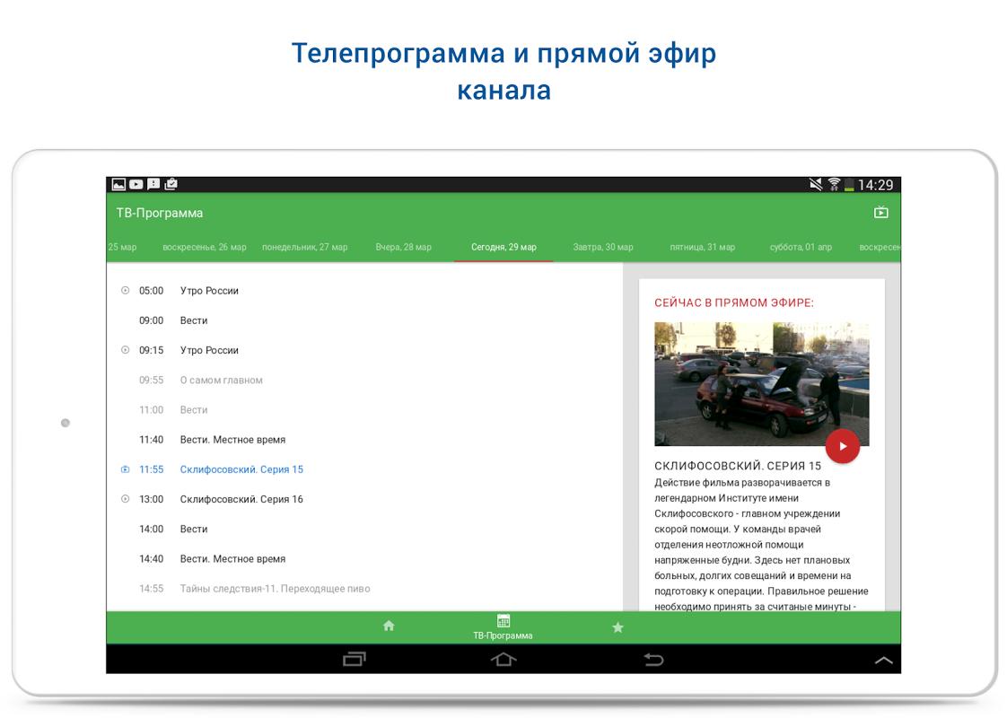 Россия 1 1.2.3 Screen 6