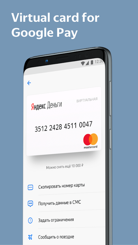 Yandex.Money—wallet, cards, transfers, and fines 5.6.2 Screen 3