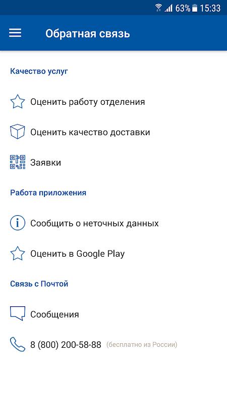 Почта России 4.8.1 Screen 3