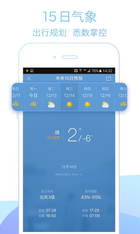 天气通 2.3 Screen 3