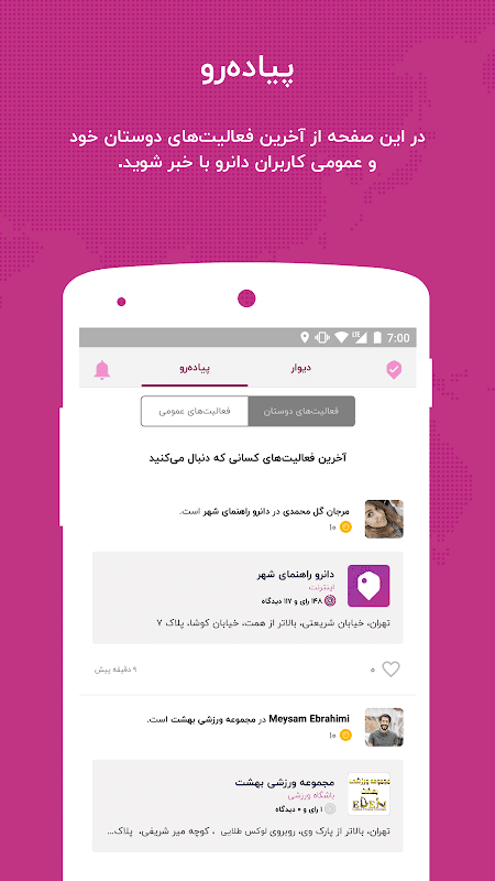Android Dunro (دانرو) Screen 1