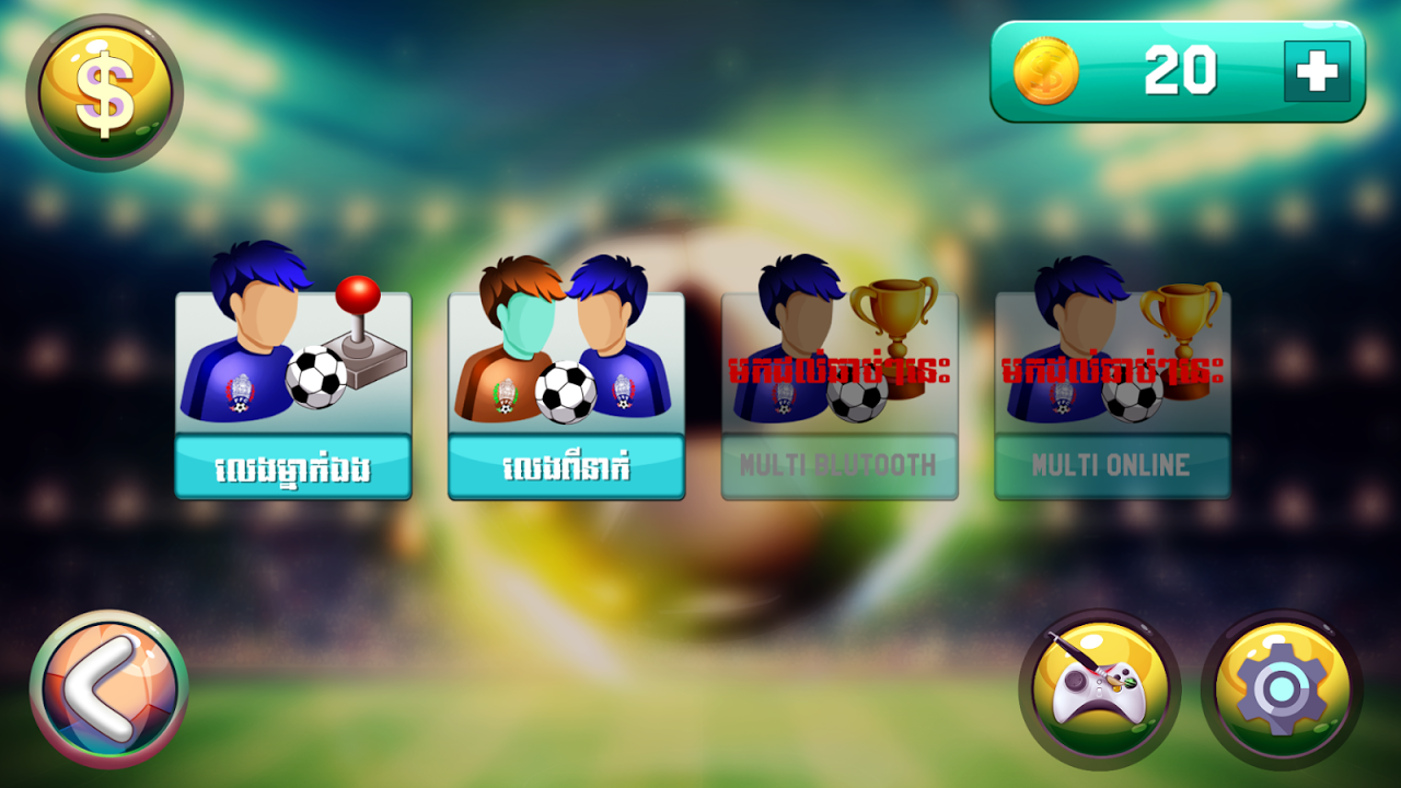 King of Finger Soccer 1.0.2 Screen 1