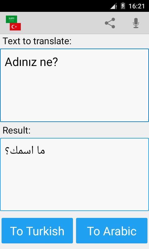 Android Arabic turkish translator Screen 3