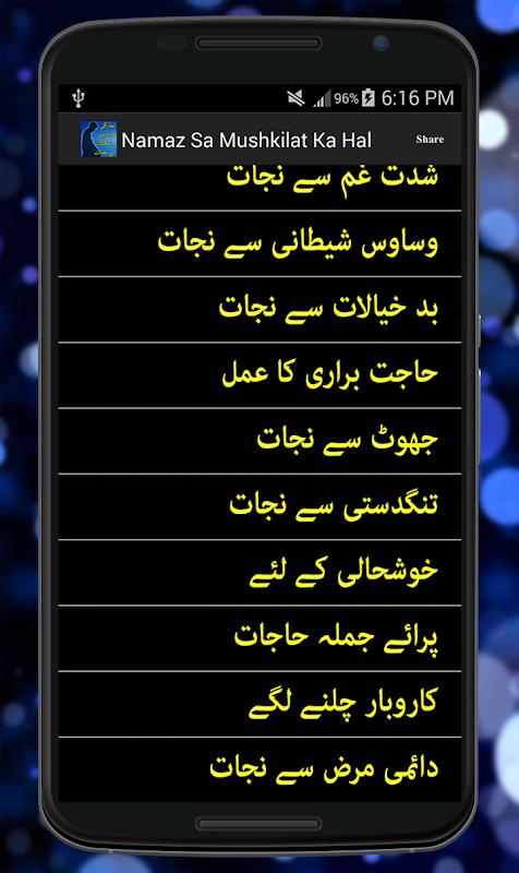 Android Namaz Sa Mushkilat Ka Hal Screen 4