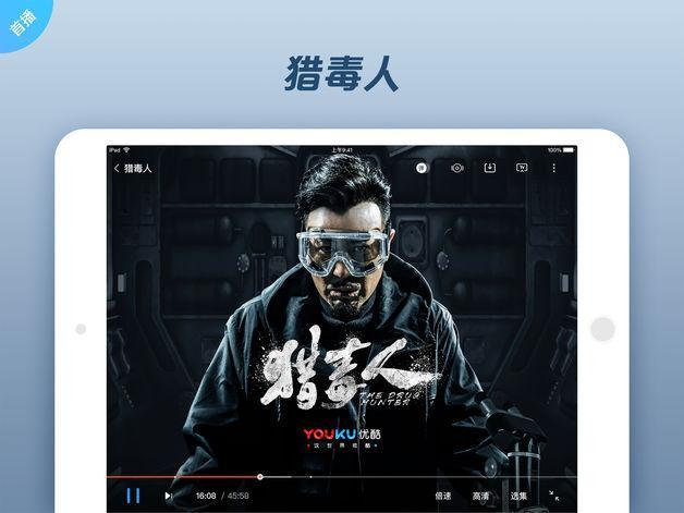 Youku 7.5.5.5 Screen 2