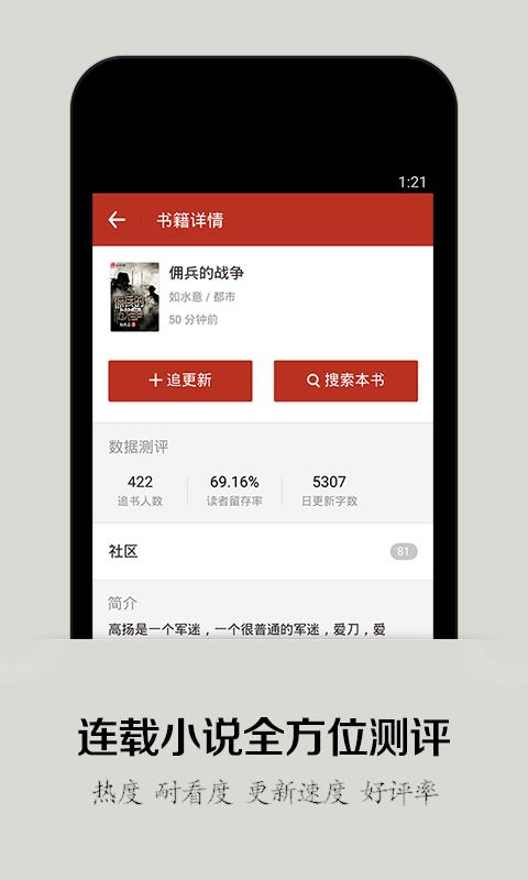 追书神器-免费小说阅读器(支持繁体),TXT电子图书BOOK 3.21.2 Screen 4