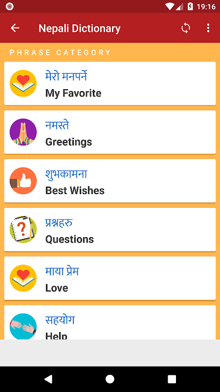 Android Nepali Dictionary - Offline Screen 4
