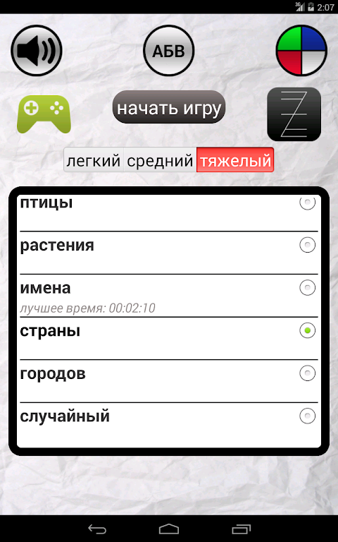 Android Поиск слов Screen 8