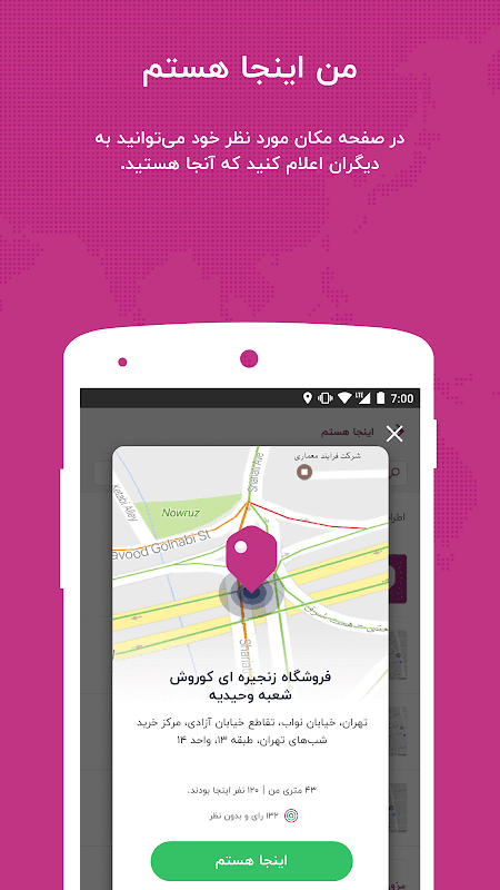 Android Dunro (دانرو) Screen 4