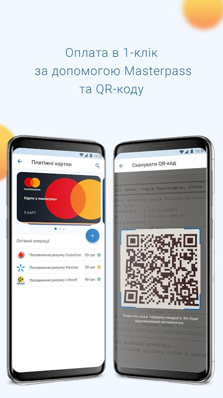 EasyPay - платежі онлайн 4.0.18 Screen 3