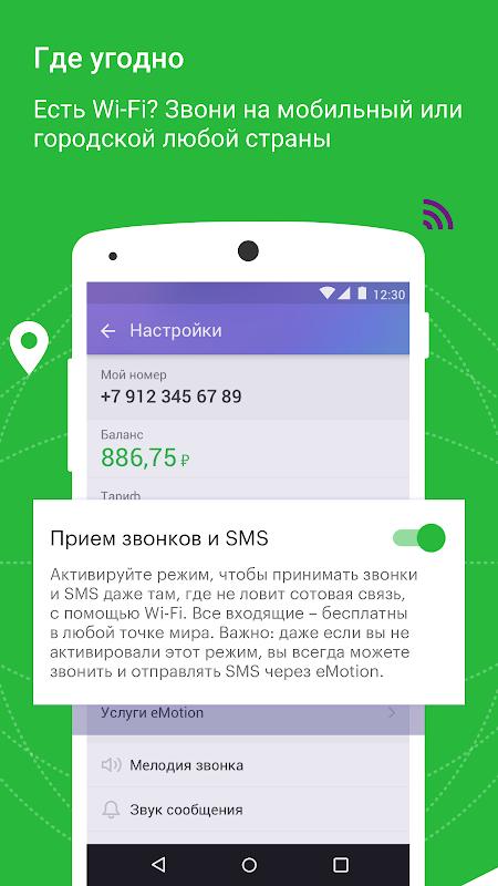 Android eMotion –  звонки и сообщения от МегаФон Screen 2
