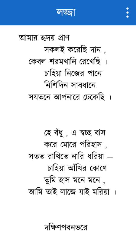 সোনার তরী রবীন্দ্রনাথ ঠাকুর 1.0 Screen 4
