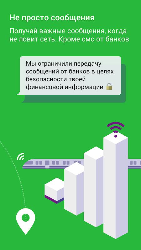 Android eMotion –  звонки и сообщения от МегаФон Screen 5