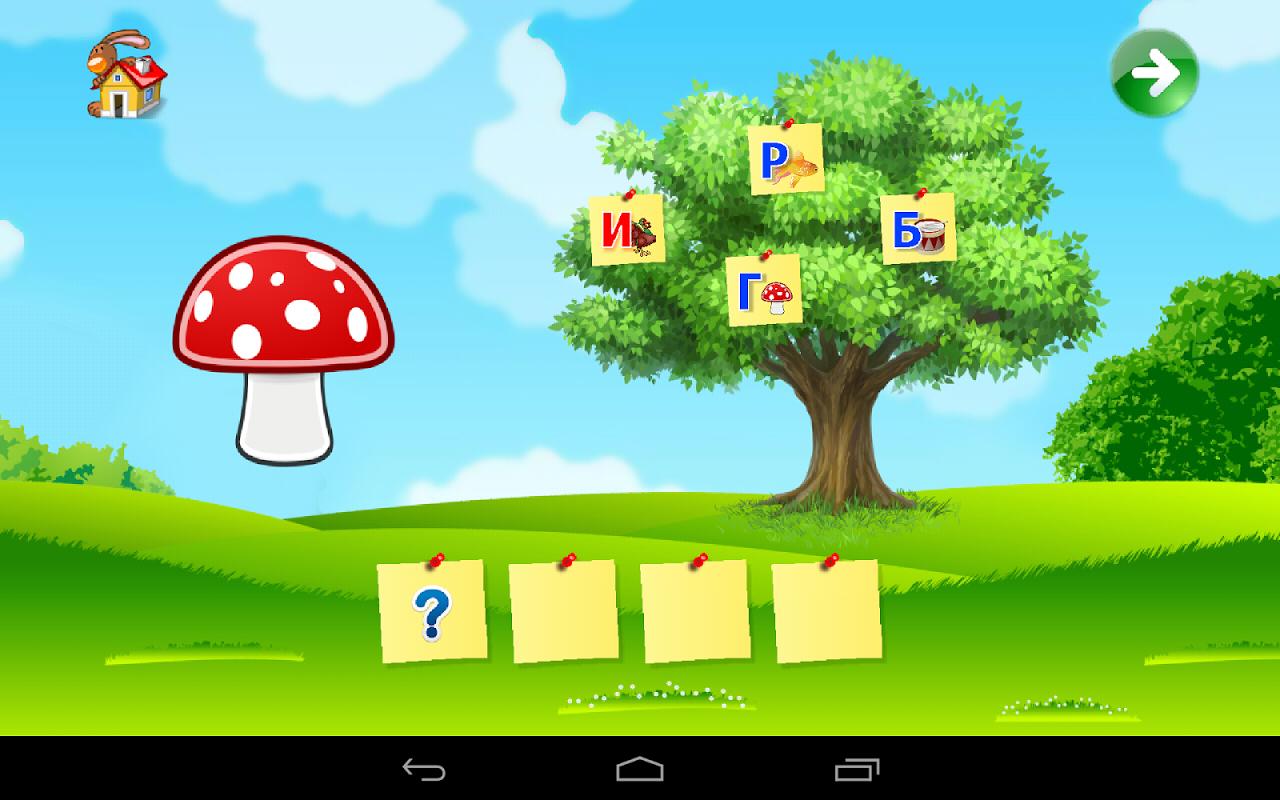 Android 1А: Изучаем алфавит, для детей Screen 9