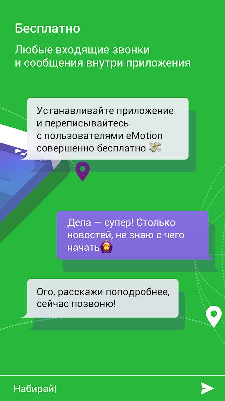Android eMotion –  звонки и сообщения от МегаФон Screen 1