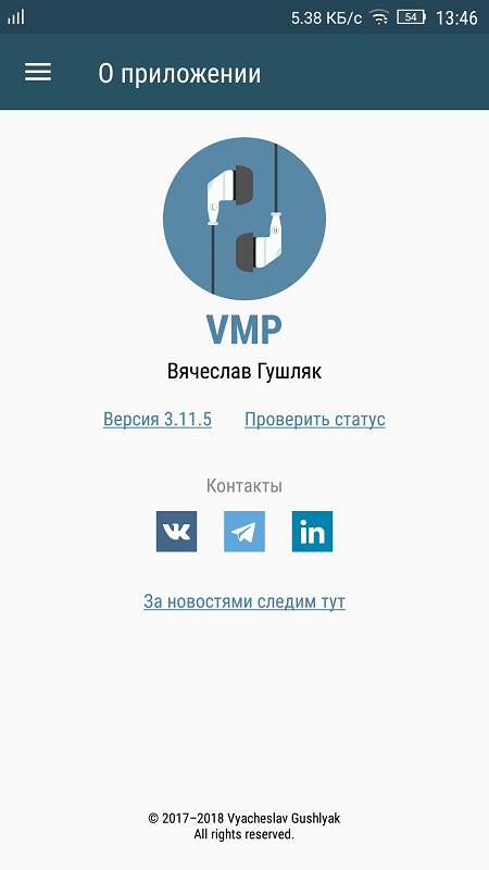 Android VMP - VK Music Player Screen 5