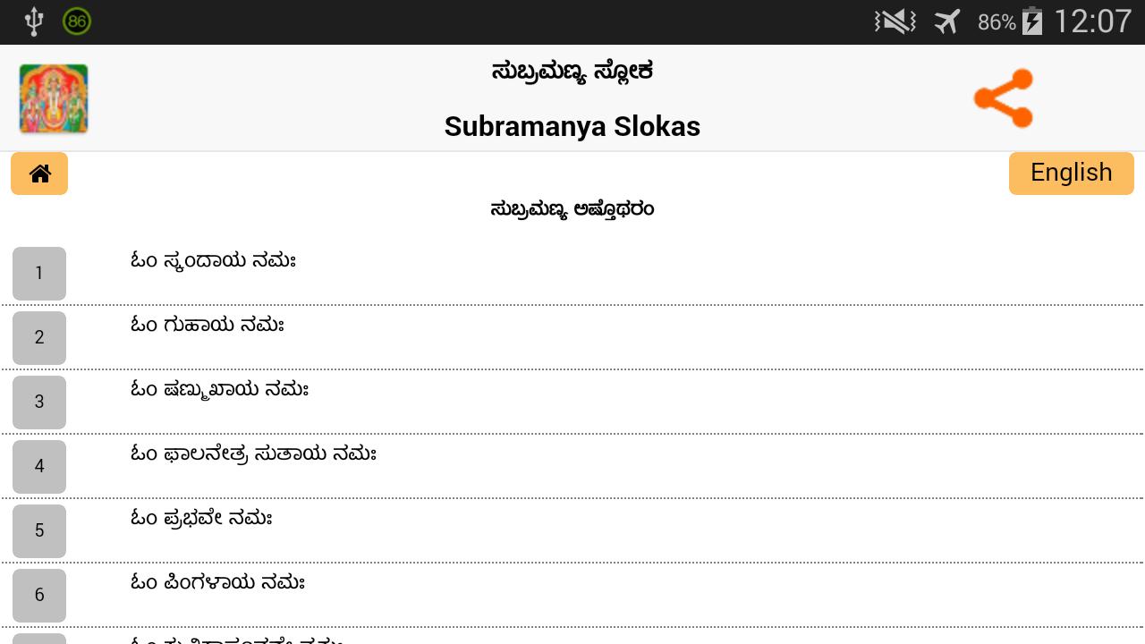 Murugan Sloka - Kannada 2.0.1 Screen 9
