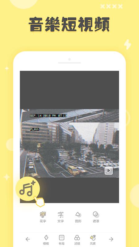 黃油相機 5.13.0 Screen 1