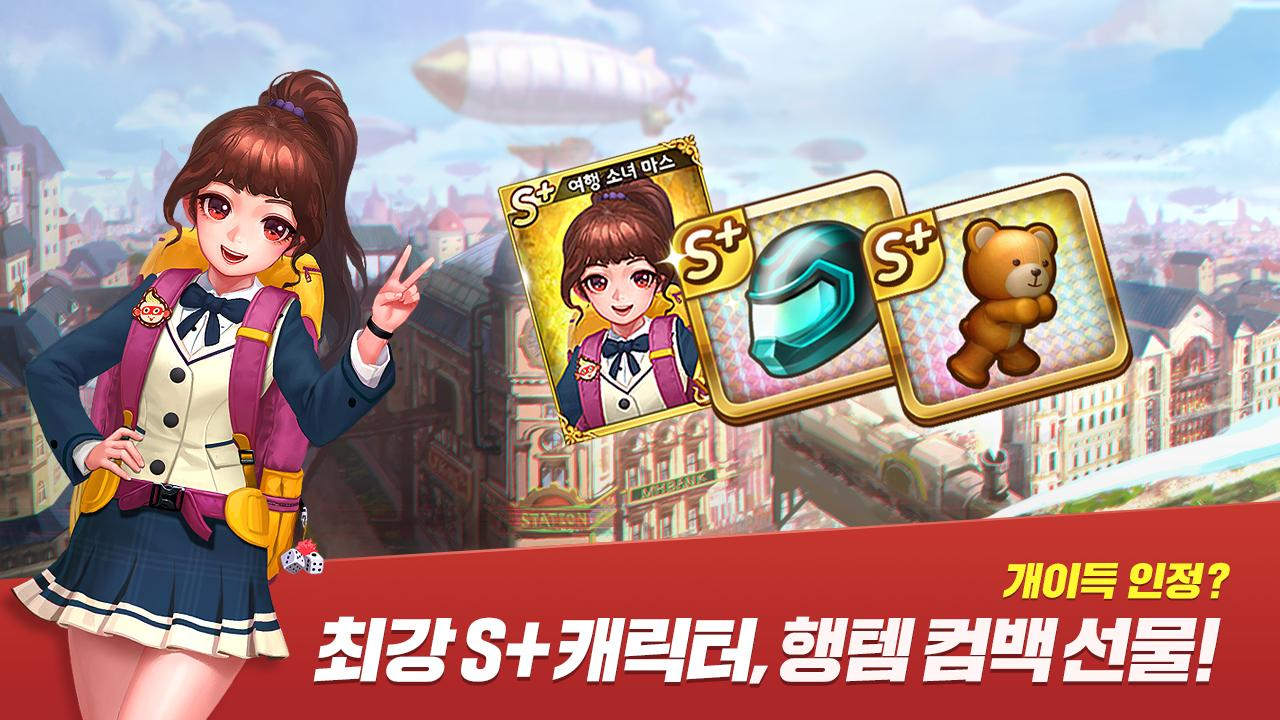 모두의마블 for Kakao 1.10.11 Screen 9