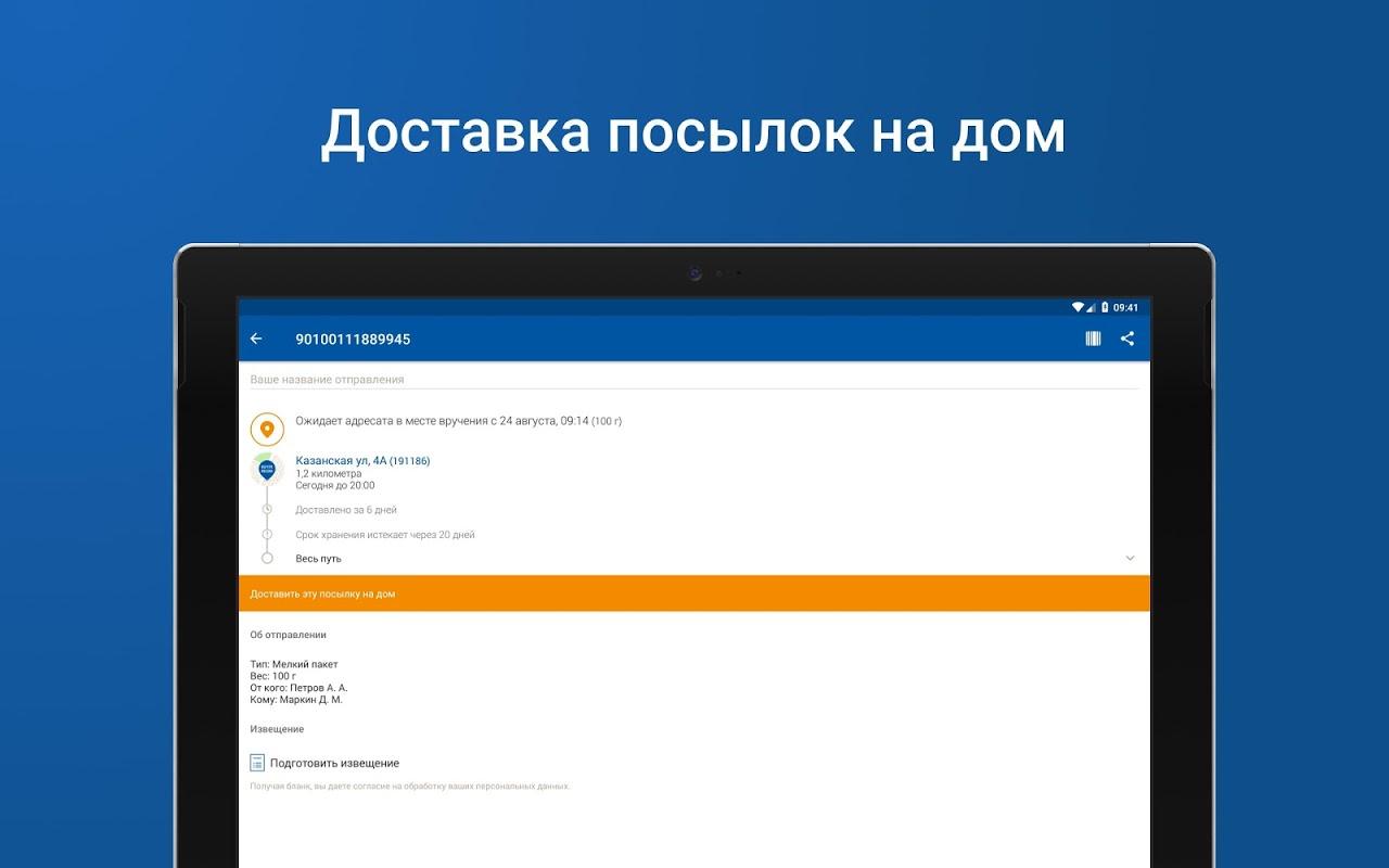 Почта России 5.1.2 Screen 6