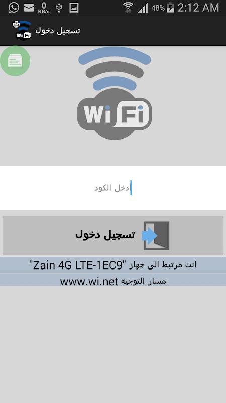 Android شبكة واي فاي -اب-دخول مباشر QR Screen 2