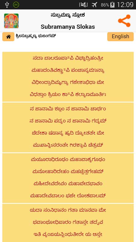 Murugan Sloka - Kannada 2.0.1 Screen 4