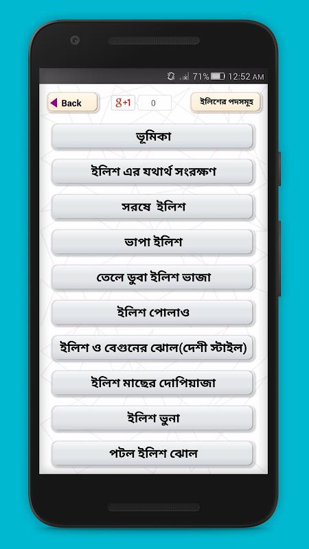 ইলিশের নানান পদ~Bangla Recipe~মাছের রেসিপি 2.0 Screen 1