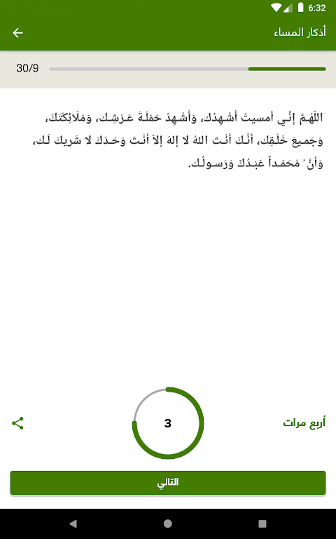 ختمة - Khatmah 2.6 Screen 2