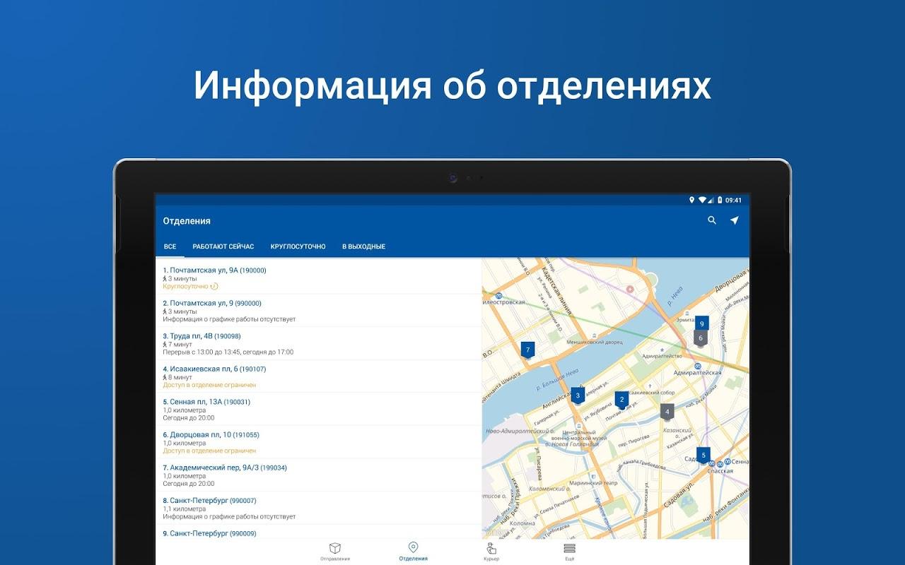 Почта России 5.1.2 Screen 7