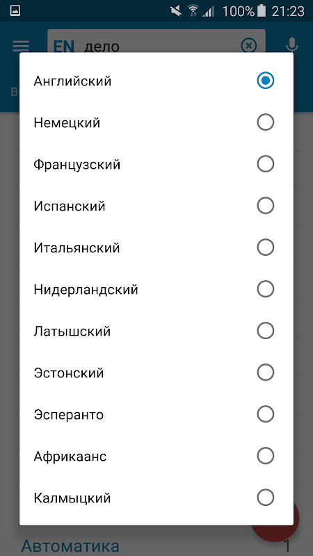Multitran Russian Dictionary 3.7.5 Screen 7