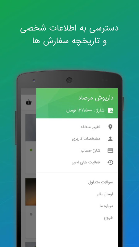 Reyhoon Tehran Food Ordering 1.6.5 Screen 2