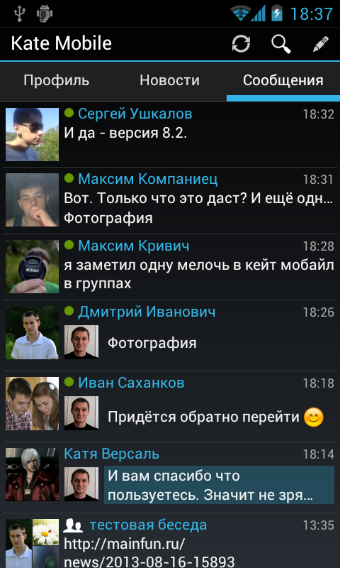 Android Kate Mobile for VK Screen 7