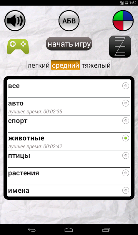 Android Поиск слов Screen 13