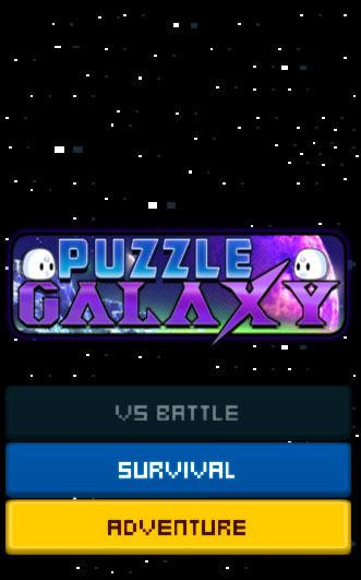 Puzzle Galaxy 1.26 Screen 3