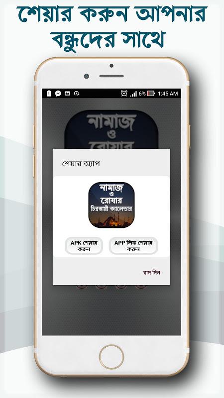 Android নামাজের ও রোজার চিরস্থায়ী ক্যালেন্ডার Screen 3