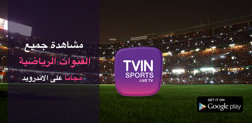 Android Bein Sports Live TV HD Screen 1