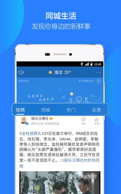 天气通 5.93 Screen 4