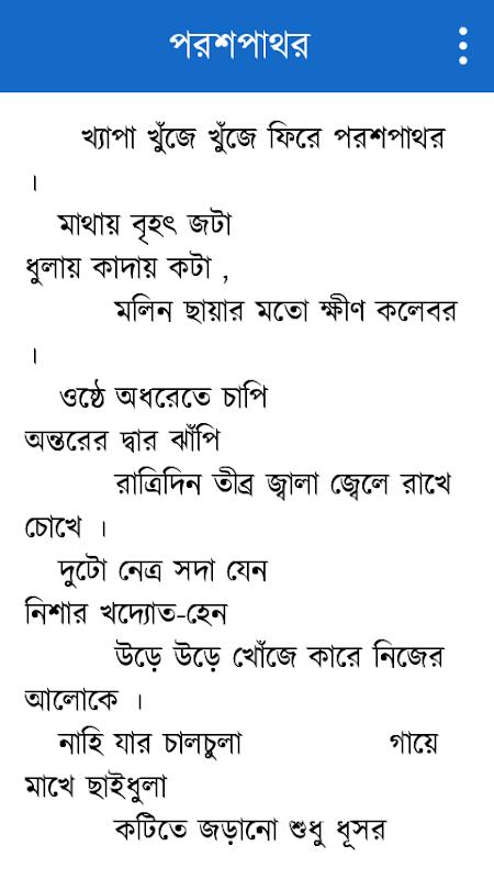 সোনার তরী রবীন্দ্রনাথ ঠাকুর 1.0 Screen 3