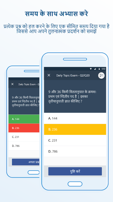 Android IBPS PO Prelims Exam Prep Screen 3