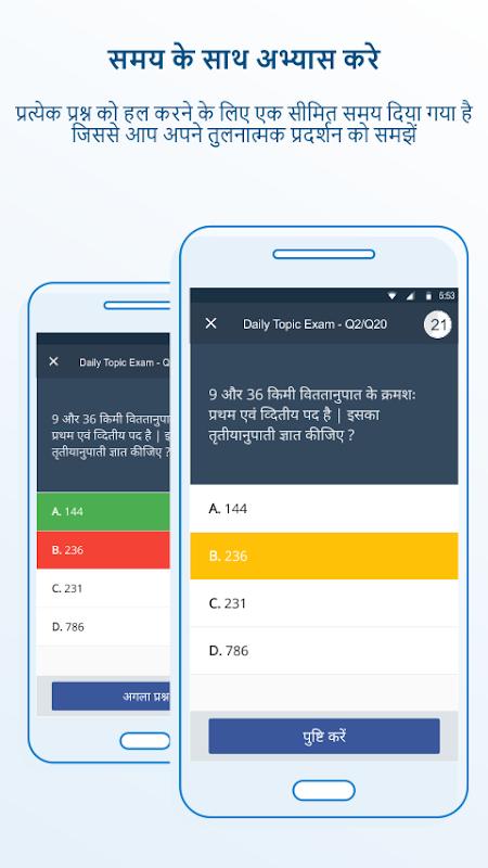 IBPS PO Prelims Exam Prep Y4W-IBPS_PO_Hindi-2.0.0 Screen 3