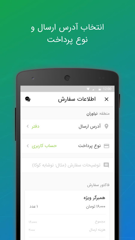Reyhoon Tehran Food Ordering 1.6.5 Screen 5