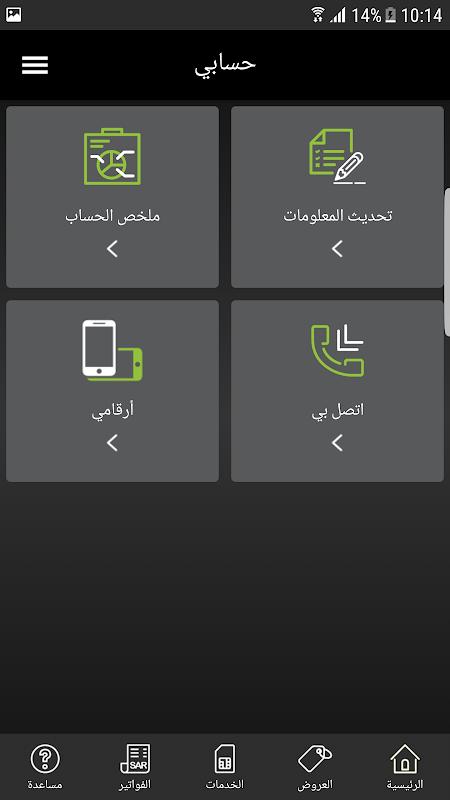 Android Zain SA Screen 3