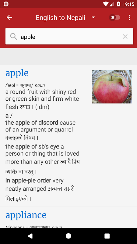 Android Nepali Dictionary - Offline Screen 5