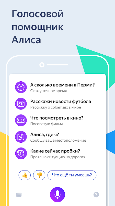 Android Yandex Screen 1