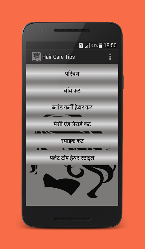 Android Hair Care Tips in Hindi Screen 7