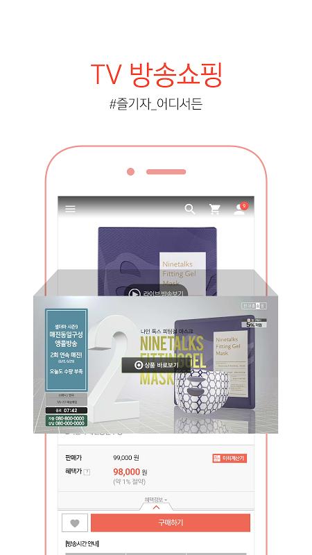 Hyundai hmall 5.5.7 Screen 2