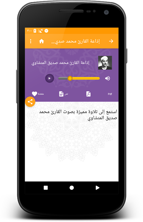 Android Quran radio by EDC Screen 6